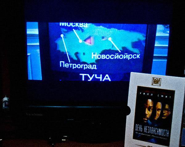 Голливудский русский в Дне независимости